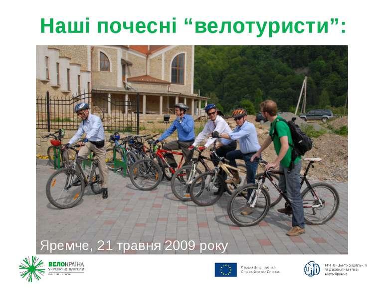"""Наші почесні """"велотуристи"""": Яремче, 21 травня 2009 року"""
