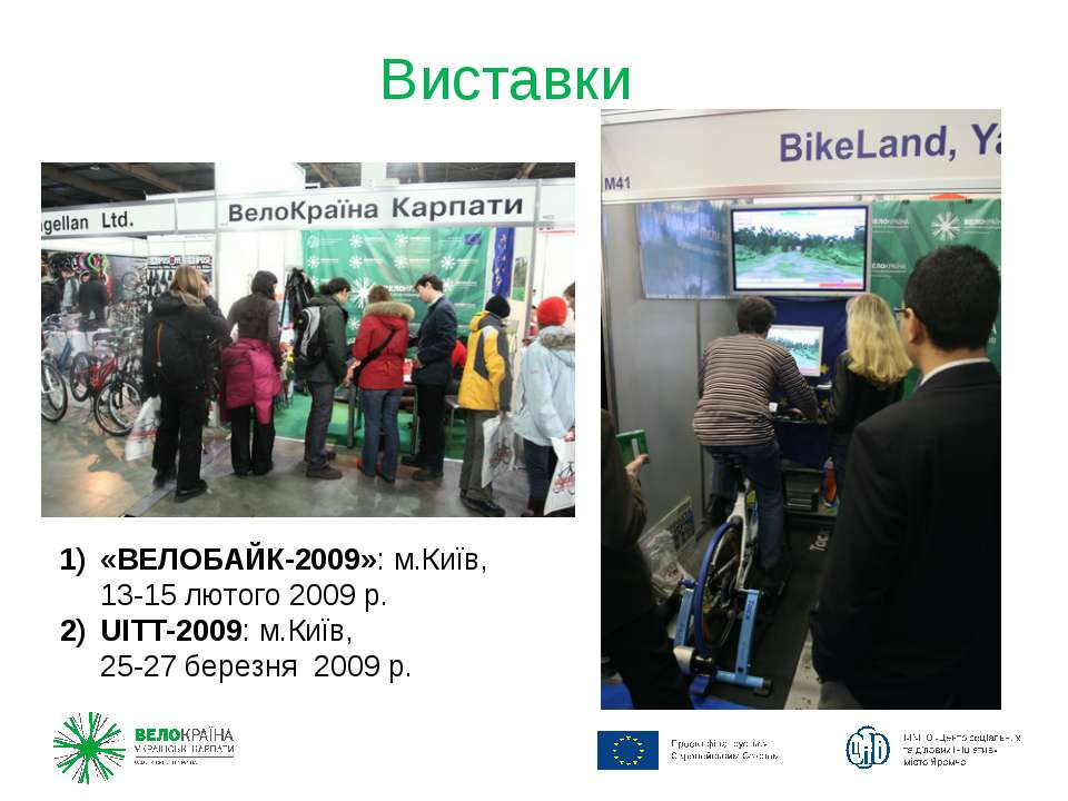 Виставки «ВЕЛОБАЙК-2009»: м.Київ, 13-15 лютого 2009 р. UITT-2009: м.Київ, 25-...