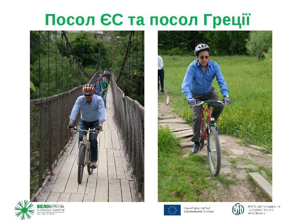 Посол ЄС та посол Греції