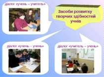Засоби розвитку творчих здібностей учнів