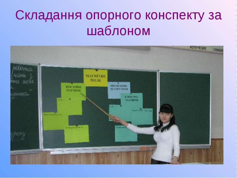 Складання опорного конспекту за шаблоном