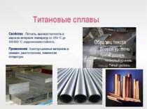 Титановые сплавы Свойства : Лёгкость, высокая прочность в широком интервале т...