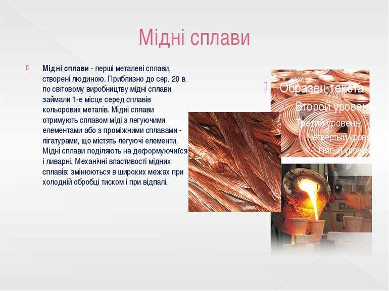 Мідні сплави Мідні сплави - перші металеві сплави, створені людиною. Приблизн...