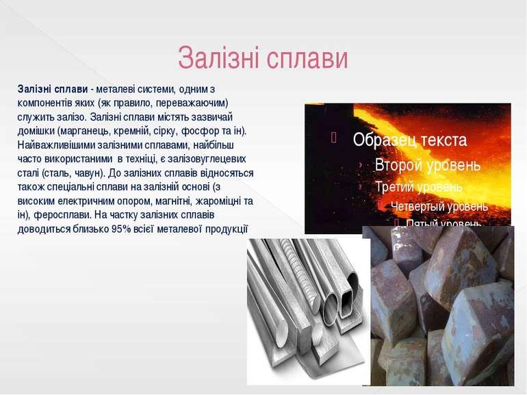 Залізні сплави Залізні сплави - металеві системи, одним з компонентів яких (я...
