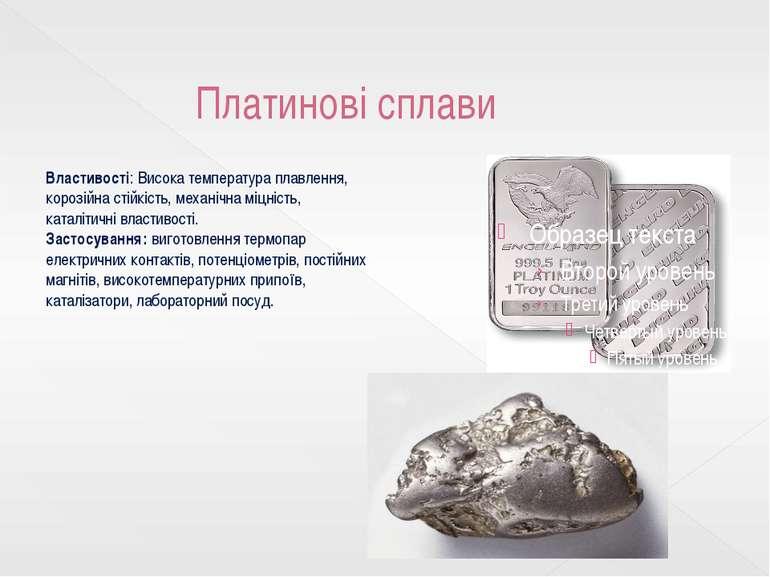 Платинові сплави Властивості: Висока температура плавлення, корозійна стійкіс...