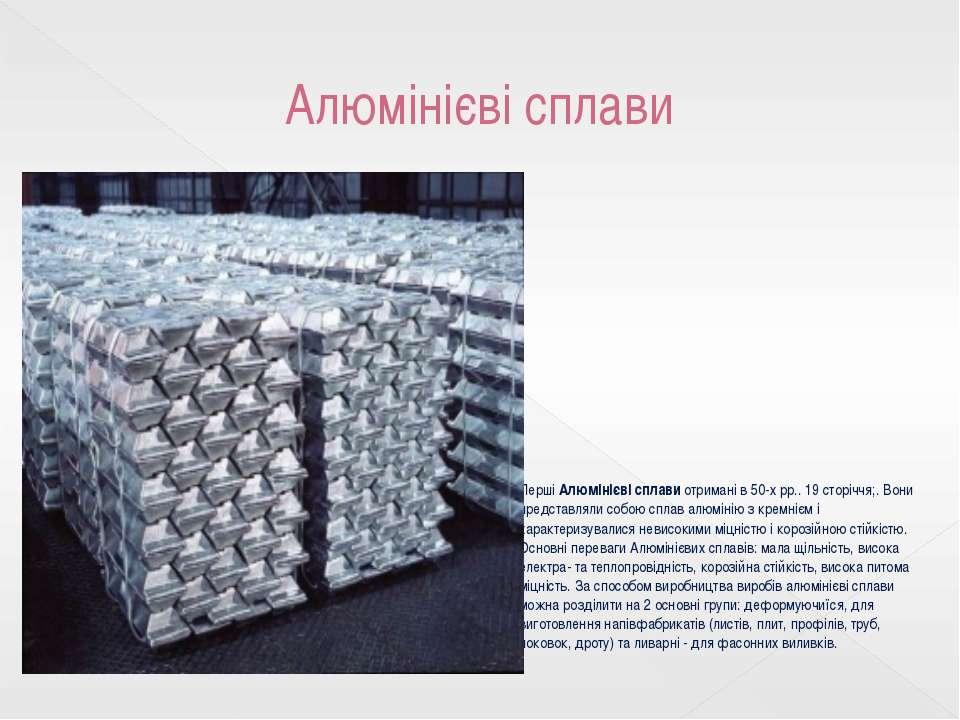 Алюмінієві сплави Перші Алюмінієві сплави отримані в 50-х рр.. 19 сторіччя;. ...