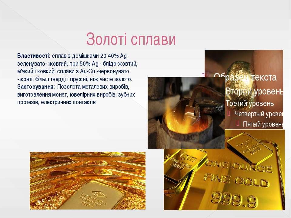 Золоті сплави Властивості: сплав з домішками 20-40% Ag- зеленувато- жовтий, п...