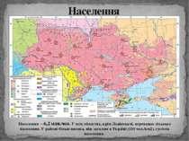 Населення Населення —6,2 млн.чол. У всіх областях, крім Львівської, переважає...