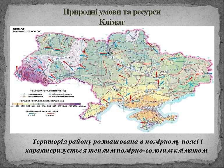 Природні умови та ресурси Клімат Територія району розташована в помірному поя...