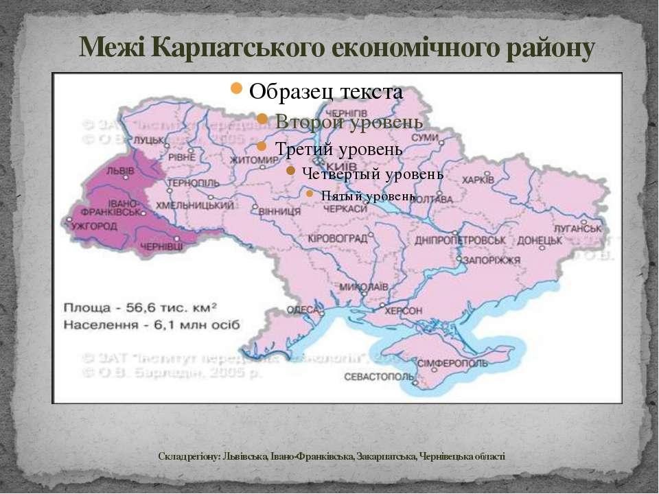 Межі Карпатського економічного району