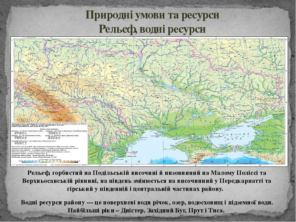 Природні умови та ресурси Рельєф, водні ресурси Рельєф, горбистий на Подільсь...