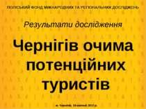Результати дослідження Чернігів очима потенційних туристів м. Чернігів, 19 кв...