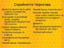 Древнє історичне місто доби слов'ян та князівства Київської Русі. Культурний ...