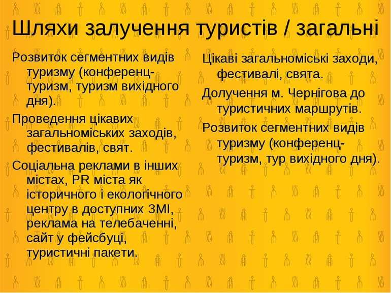 Розвиток сегментних видів туризму (конференц-туризм, туризм вихідного дня). П...