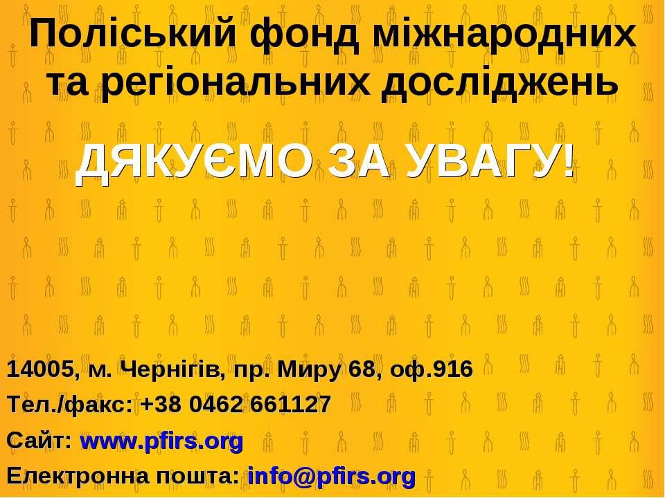 ДЯКУЄМО ЗА УВАГУ! Поліський фонд міжнародних та регіональних досліджень 14005...