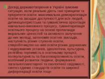 Досвід державотворення в Україні зумовив ситуацію, коли реально діють такі пр...