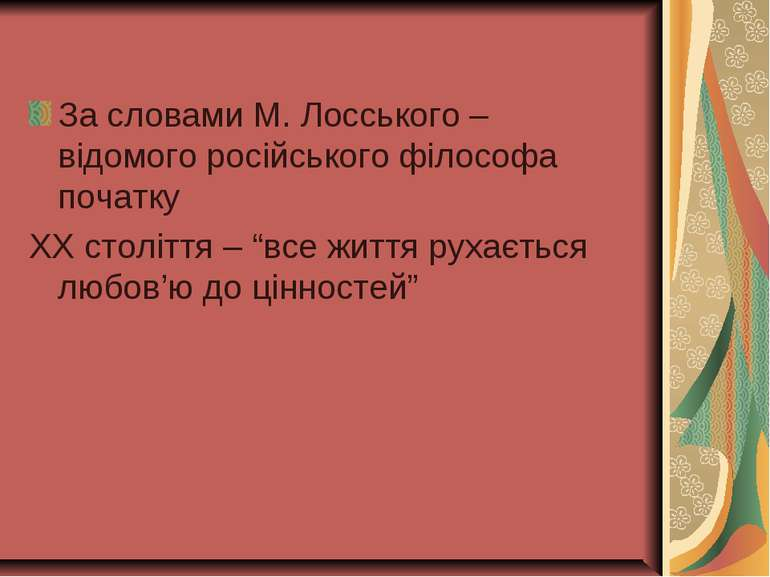 За словами М.Лосського – відомого російського філософа початку ХХ століття –...