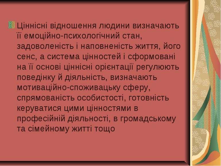 Ціннісні відношення людини визначають її емоційно-психологічний стан, задовол...