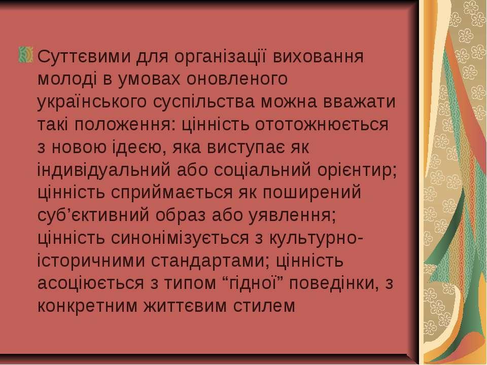 Суттєвими для організації виховання молоді в умовах оновленого українського с...