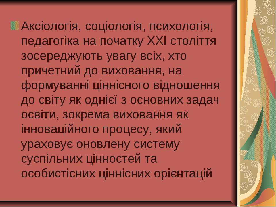 Аксіологія, соціологія, психологія, педагогіка на початку ХХІ століття зосере...