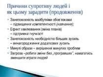 Занепокоєність майбутніми обов'язками – підвищення компетентності (навчання);...