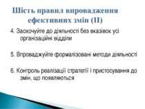 4. Заохочуйте до діяльності без вказівок усі організаційні відділи 5. Впровад...