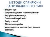 Візуалізація Залучення до змін «критичної маси» Внутрішня комунікація Зовнішн...
