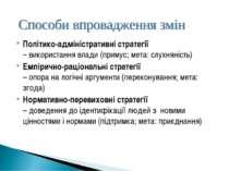 Політико-адміністративні стратегії – використання влади (примус; мета: слухня...