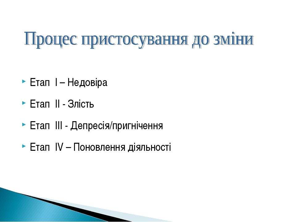 Етап I – Недовіра Етап II - Злість Етап III - Депресія/пригнічення Етап IV – ...