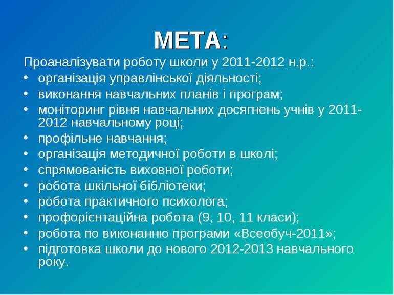 МЕТА: Проаналізувати роботу школи у 2011-2012 н.р.: організація управлінської...