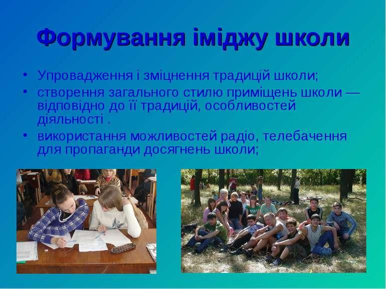 Формування іміджу школи Упровадження і зміцнення традицій школи; створення за...