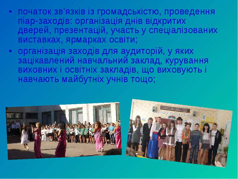 початок зв'язків із громадськістю, проведення піар-заходів: організація днів ...