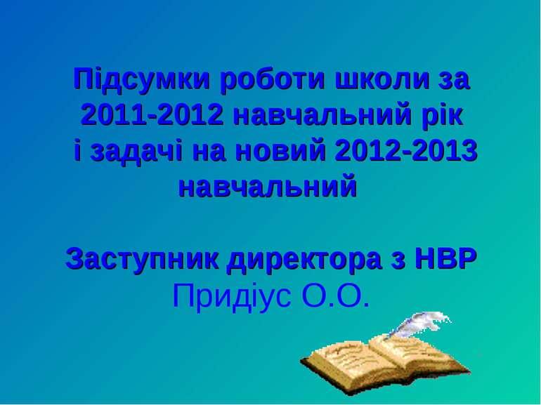 Підсумки роботи школи за 2011-2012 навчальний рік і задачі на новий 2012-2013...