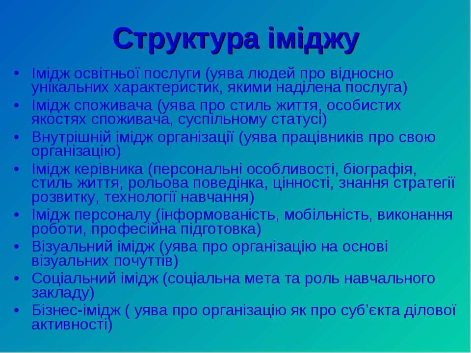 Структура іміджу Імідж освітньої послуги (уява людей про відносно унікальних ...