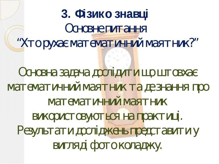 """3. Фізико знавці Основне питання """"Хто рухає математичний маятник?"""" Основна за..."""