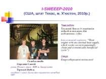 I-SWEEEP-2010 (США, штат Техас, м.Х'юстон, 2010р.) Тема роботи Тепловий двиг...