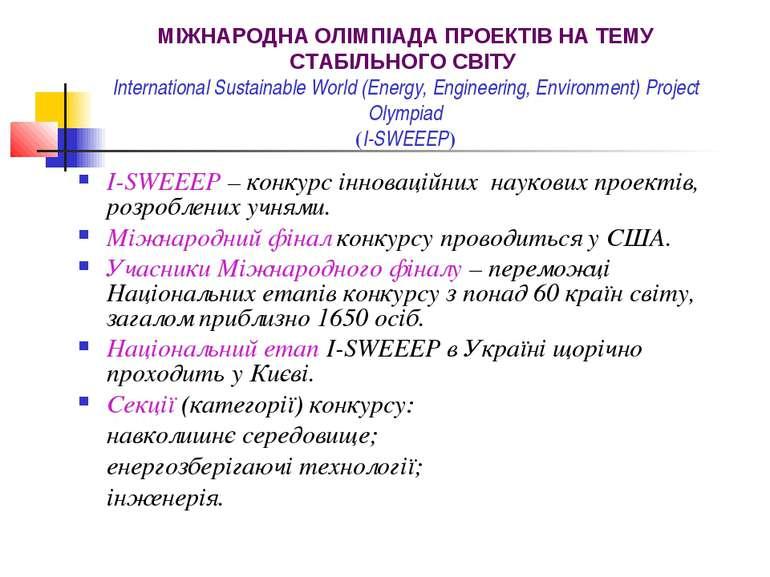 МІЖНАРОДНА ОЛІМПІАДА ПРОЕКТІВ НА ТЕМУ СТАБІЛЬНОГО СВІТУ International Sustain...