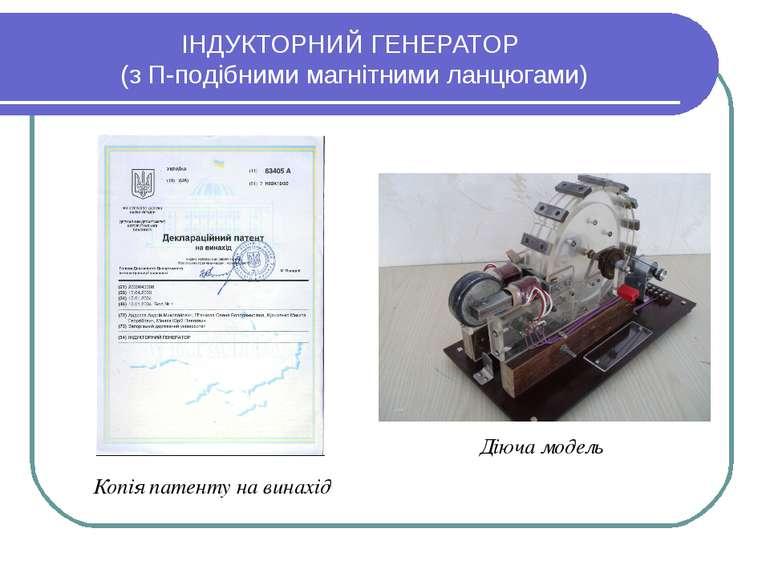 ІНДУКТОРНИЙ ГЕНЕРАТОР (з П-подібними магнітними ланцюгами) Копія патенту на в...