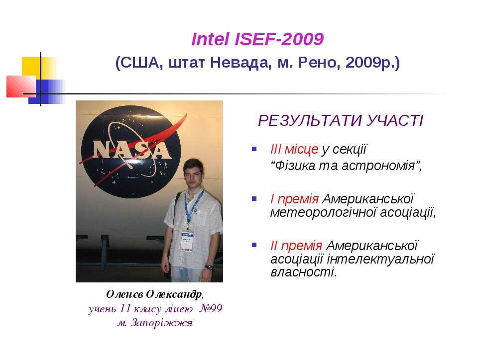 Intel ISEF-2009 (США, штат Невада, м.Рено, 2009р.) Оленєв Олександр, учень 1...