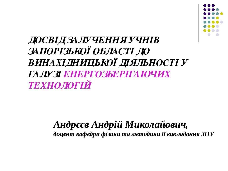 Андрєєв Андрій Миколайович, доцент кафедри фізики та методики її викладання З...