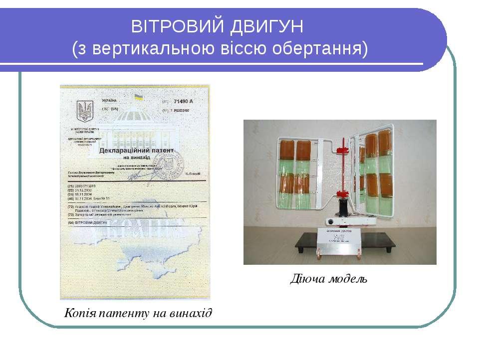ВІТРОВИЙ ДВИГУН (з вертикальною віссю обертання) Діюча модель Копія патенту н...