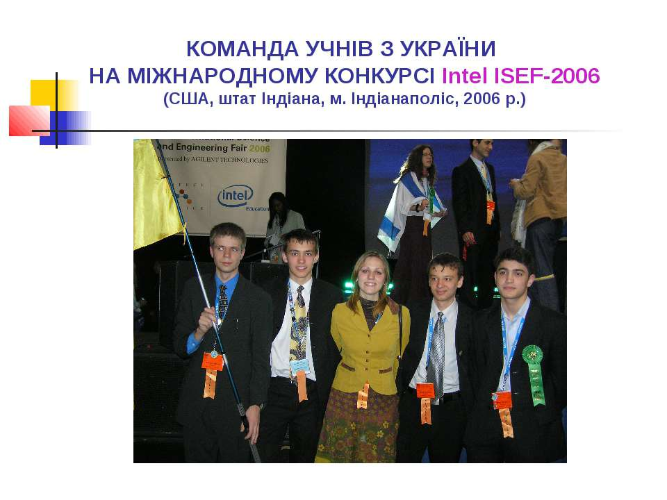 КОМАНДА УЧНІВ З УКРАЇНИ НА МІЖНАРОДНОМУ КОНКУРСІ Intel ISEF-2006 (США, штат І...