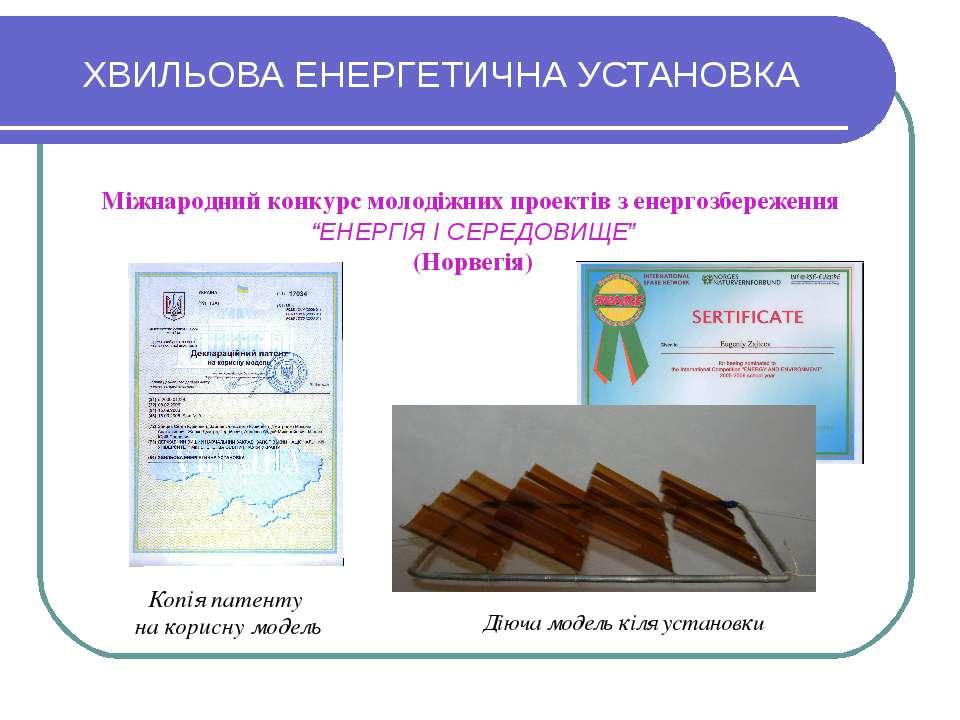 ХВИЛЬОВА ЕНЕРГЕТИЧНА УСТАНОВКА Копія патенту на корисну модель Діюча модель к...