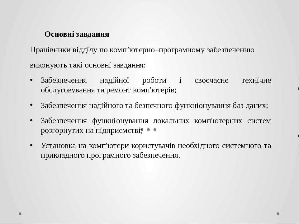 Основні завдання Основні завдання Працівники відділу по комп'ютерно–програмно...