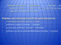 Интерактивное обучение – обучение во взаимодействии, переход на субъект-субъе...