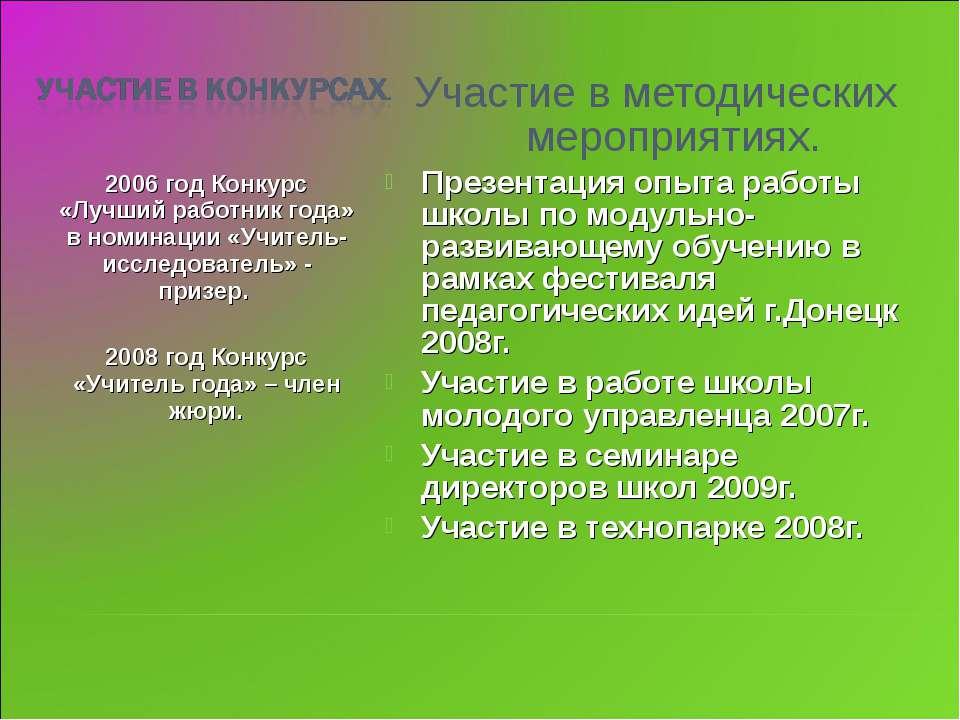 2006 год Конкурс «Лучший работник года» в номинации «Учитель-исследователь» -...
