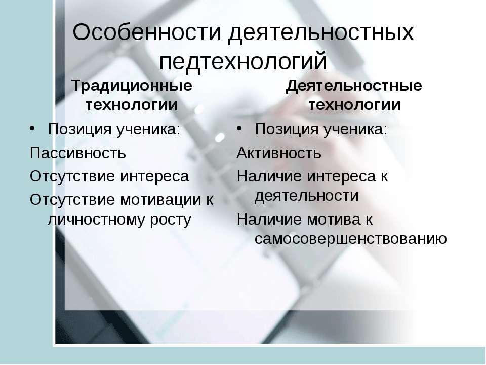Особенности деятельностных педтехнологий Традиционные технологии Позиция учен...
