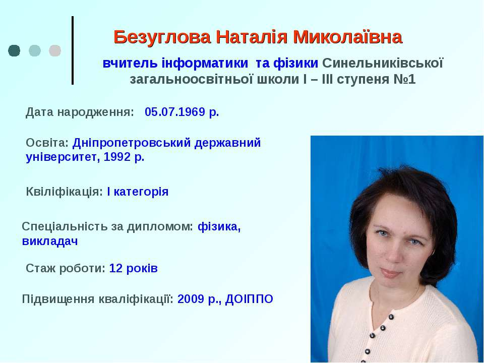 Безуглова Наталія Миколаївна вчитель інформатики та фізики Синельниківської з...
