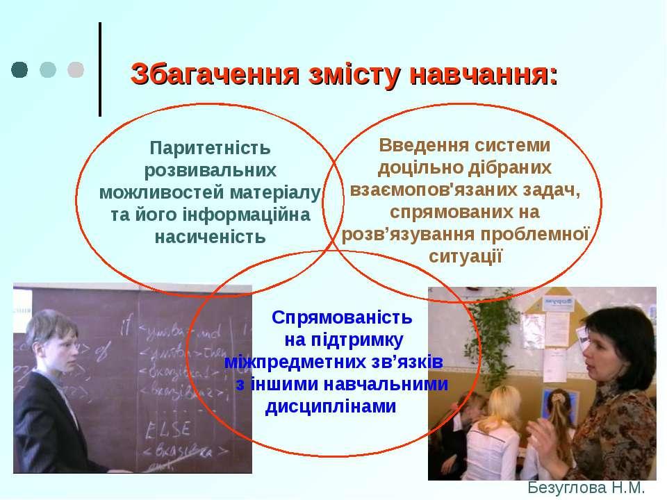 Збагачення змісту навчання: Паритетність розвивальних можливостей матеріалу т...
