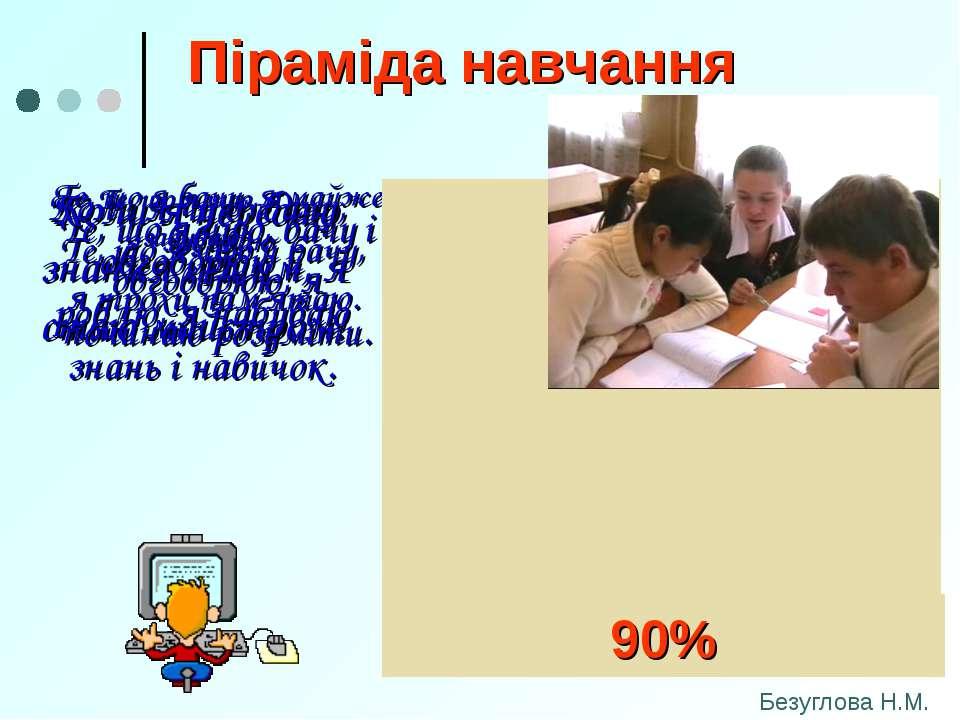 75% 50% 30% 10% 5% Те, що я бачу, я майже забуваю Коли я передаю знання іншим...